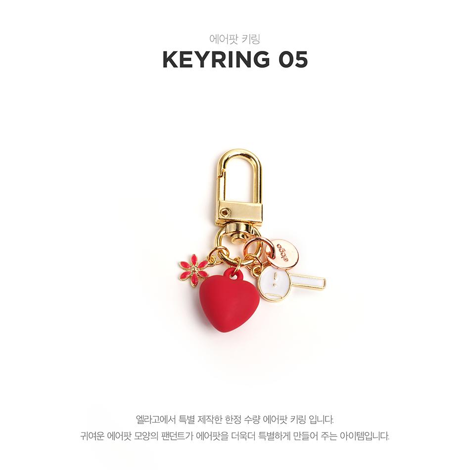 엘라고(ELAGO) SPECIAL EDITION 키링