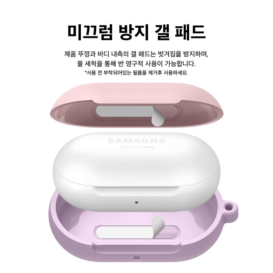 엘라고(ELAGO) 갤럭시 버즈 실리콘 키링 케이스